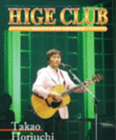 HIGE CLUB