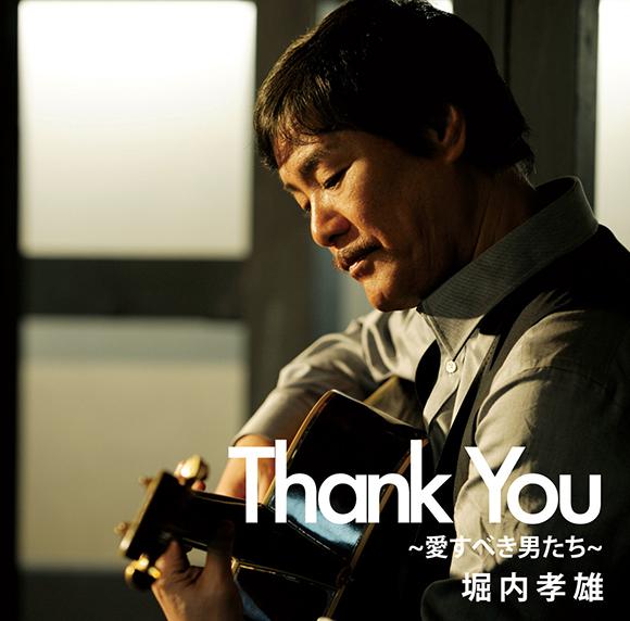 Thank You〜愛すべき男たち〜